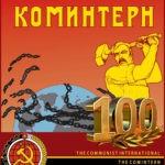 Программа Коминтерна — программа будущего!