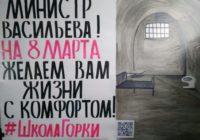 Защитники школы «Горки» поздравили министра Васильеву с 8 марта
