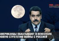 Американцы обкатывают в Венесуэле новую стратегию войны с Россией