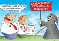 Результат оптимизации медицины. В Свердловской области выросла смертность от ВИЧ
