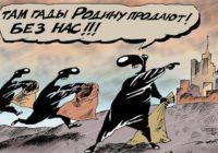 На Украине разрешили «незаконно обогащаться». Евросоюз уже выступил с протестом