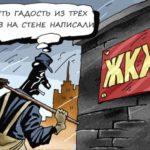 Ободрать народ до нитки — политика российской власти