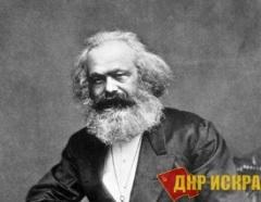 14 марта 1883 года скончался Карл Маркс
