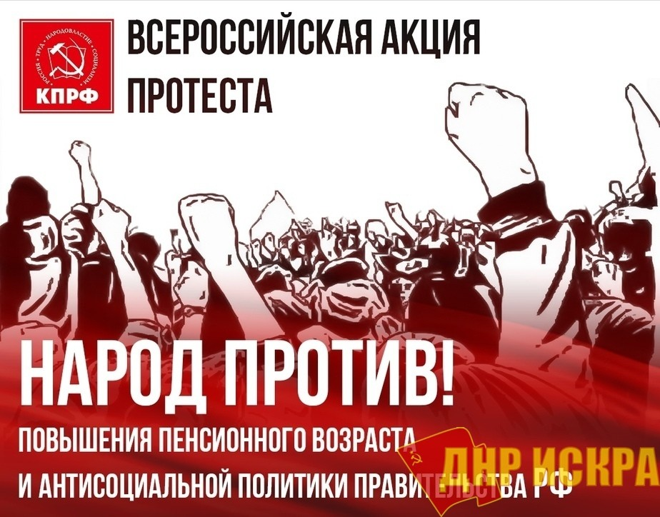 Смольный согласовал КПРФ 23 марта митинг в защиту социально-экономических прав граждан