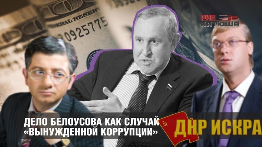 Дело Белоусова как случай «вынужденной коррупции»