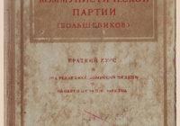 «История ВКП(б). Краткий курс», 1938 г., написана при участии И. В. Сталина