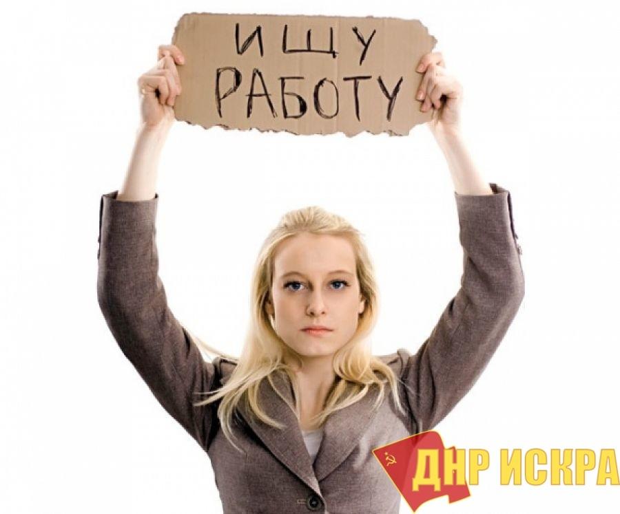 Новосибирская область: Число безработных превышает число вакансий в три раза