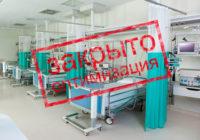 «Оптимизация» медицинских учреждений продолжается