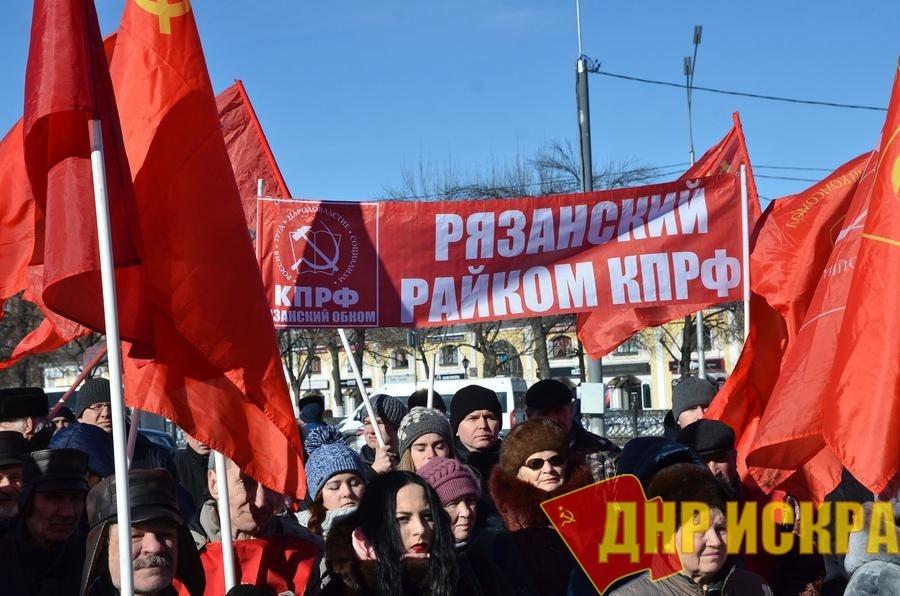 В Рязани прошёл митинг под лозунгом «Хватит грабить народ и кормить олигархов!»