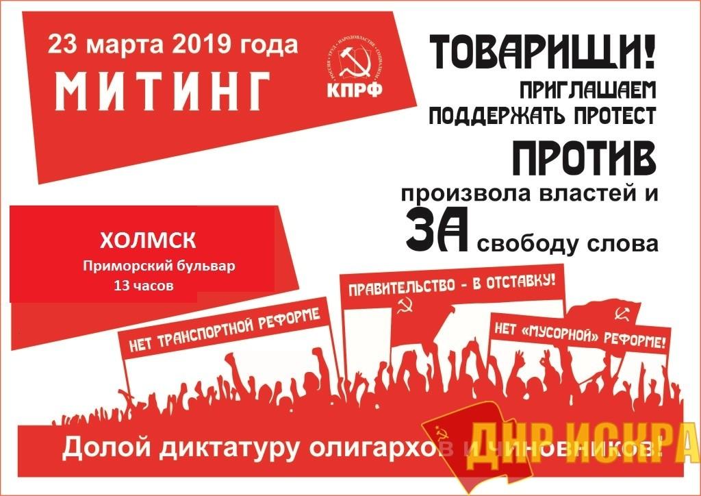 Митинг в Холмске пройдет в рамках всероссийской акции протеста