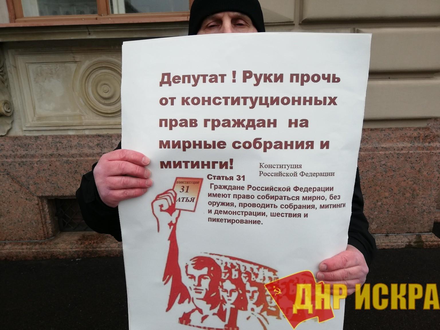 Ленинград. Требуем обеспечить свободу собраний