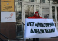 Омск. Творцы идеи «мусорного налога» сильно рискуют