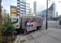 Японские рабочие проводят объединённую забастовку. Работа была остановлена в нескольких районах Токио