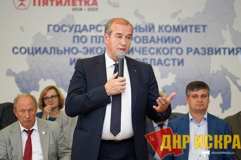 Иркутская область — территория опережающего развития