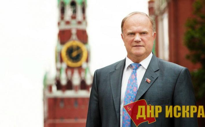 Геннадий Зюганов. Техническая процедура перерастает в политическую