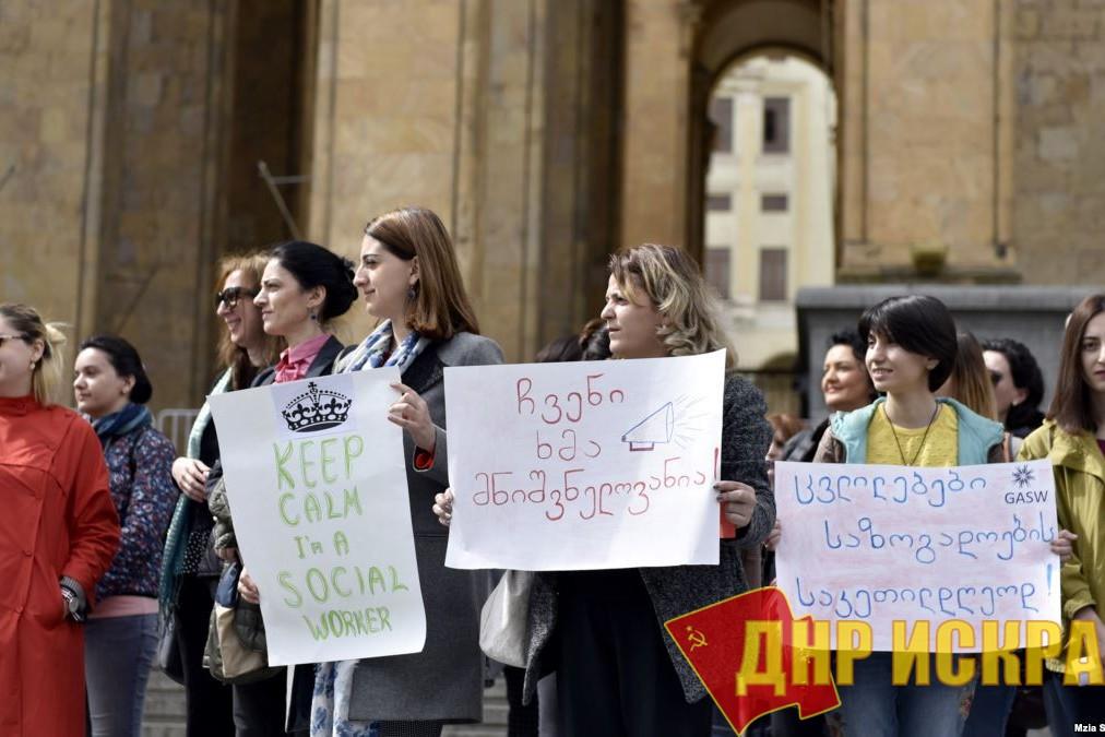 Достойной жизни не добиться без борьбы. Соцработники Грузии готовят масштабную забастовку