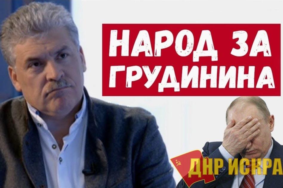 Сергей Удальцов: Почему продолжают «мочить» Грудинина?