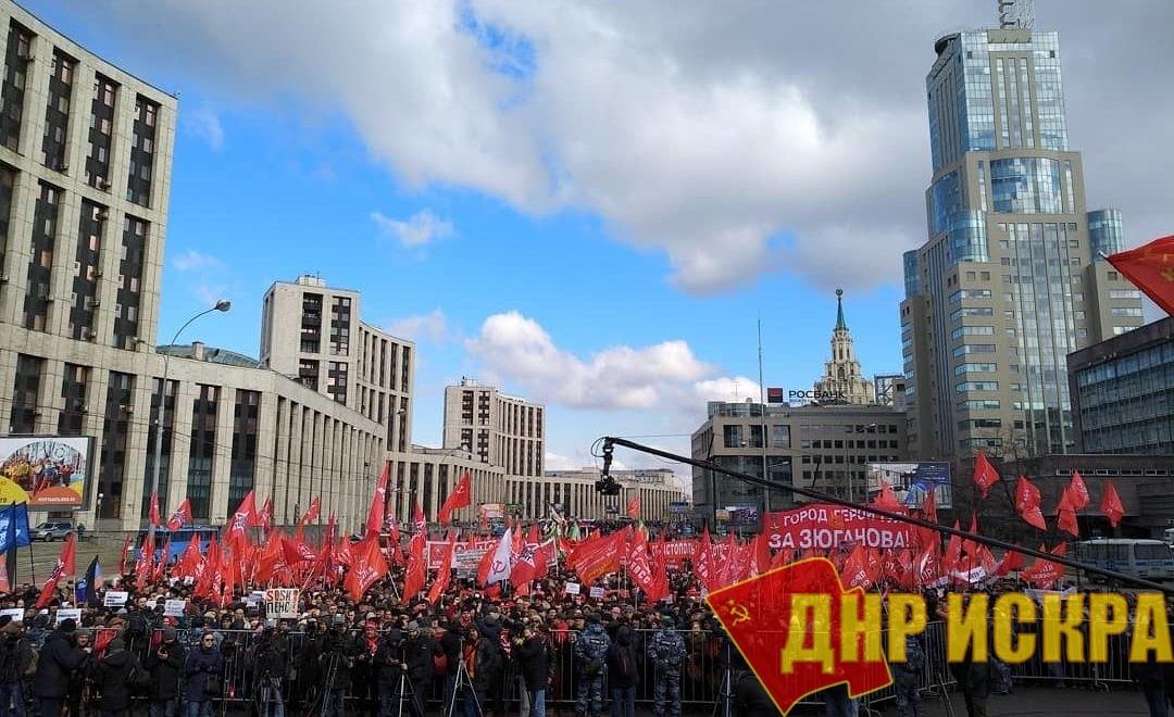 Москва. Защитим интересы трудящихся – сохраним Россию!