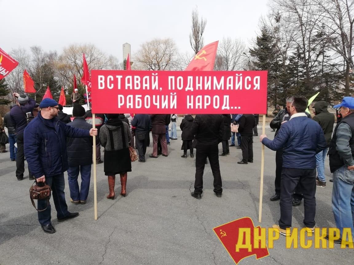 Коммунисты Находки организовали митинг на площади Красных Партизан