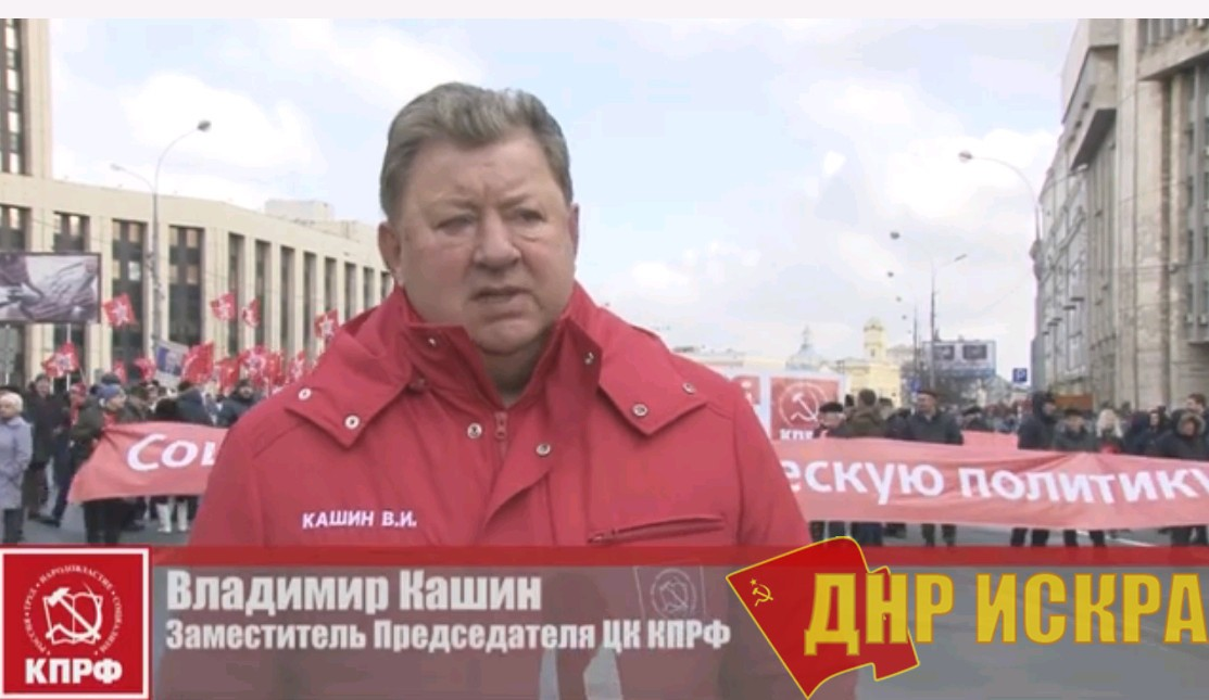 Владимир Кашин: Мы подняли наши знамёна и будем уверенно идти к Победе!