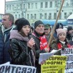 Саратовский митинг в защиту социально-экономических интересов трудящихся