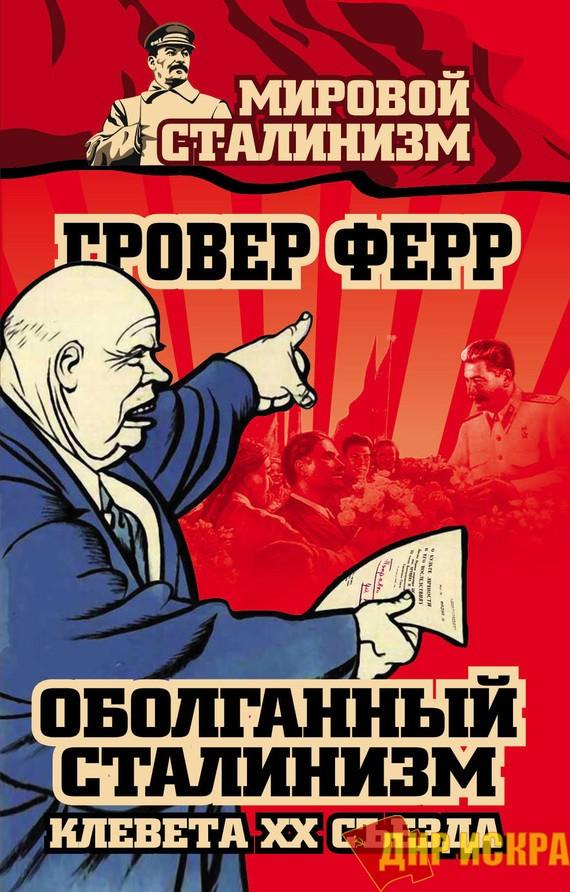 Г. Ферр. «Оболганный сталинизм. Клевета XX съезда»