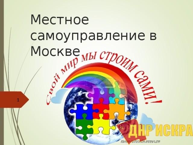 Москва. Резолюция круглого стола по вопросам модернизации системы местного самоуправления