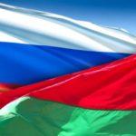 Фальсифицируют историю российско-белорусских отношений