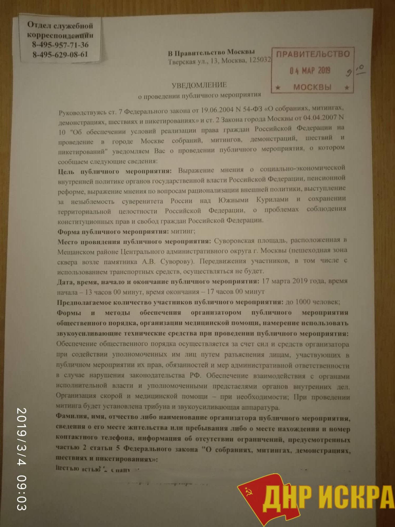 Подано уведомление о проведении 17 марта митинга «За Россию, справедливость, новый курс!»