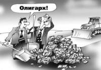 Снова о зарубежных счетах