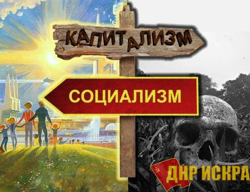 Будущее России и капитализм — несовместимые вещи