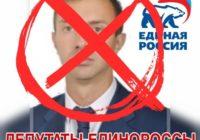 Депутаты-единороссы бегут из Думы города Артема