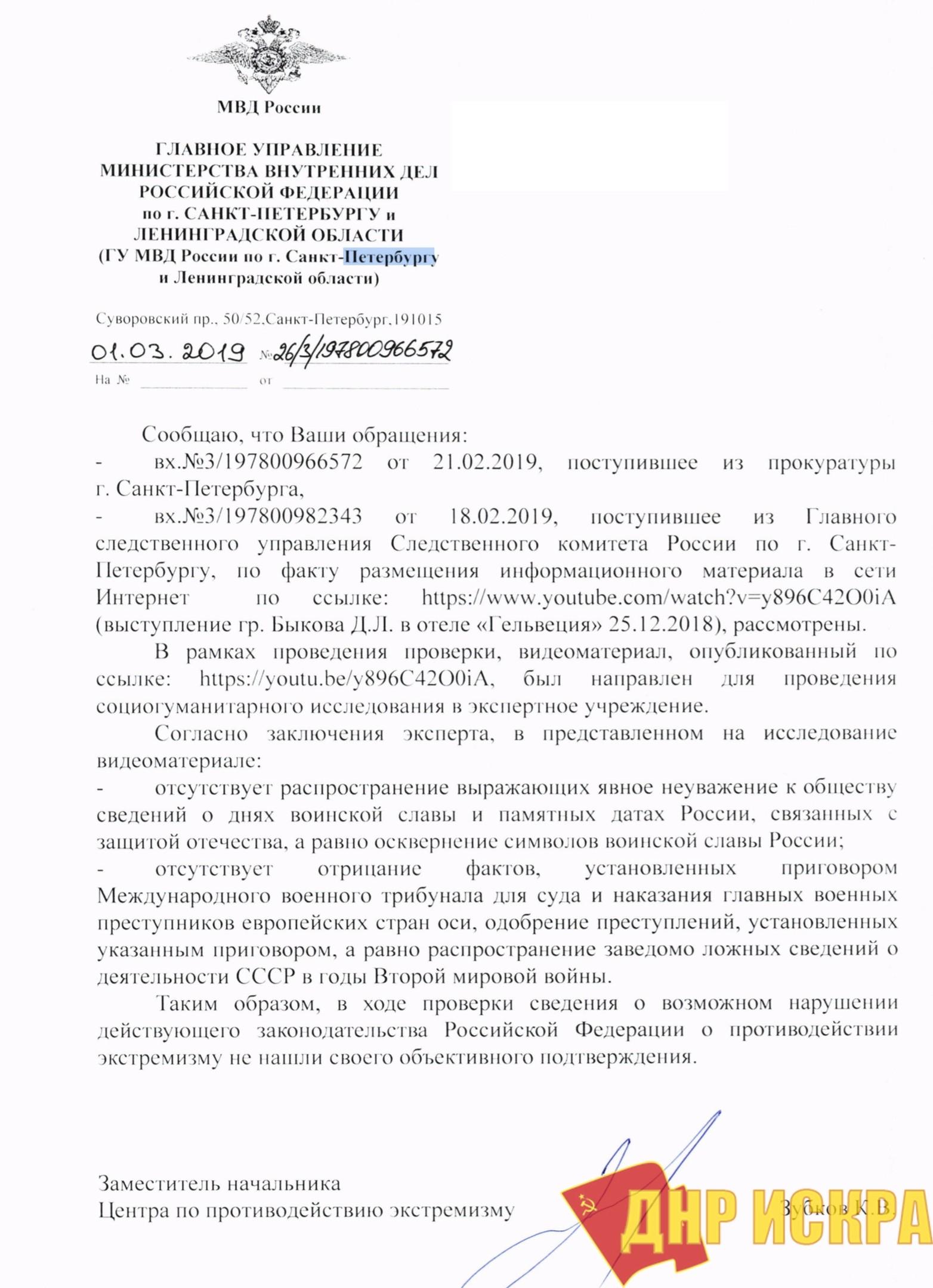 Дмитрий Быков сможет безнаказанно оправдывать Гитлера и Власова