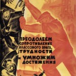 И.И. Никитчук: «О значении теории, сознания и интересов при строительстве социализма»