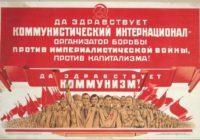 Политклуб: «100 лет Коминтерну: история и современность»