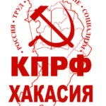Сто дней красной Хакасии