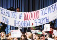 Пенсионная реформа: В России прошел первый «День людоеда»