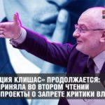 «Операция Клишас» продолжается: Дума приняла во втором чтении законопроекты о запрете критики власти