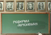 Современное состояние системы среднего образования