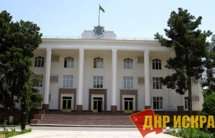 Наука Туркменистана под угрозой ликвидации