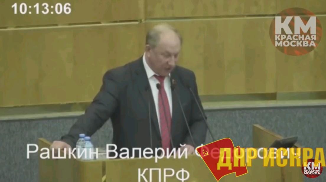 В Госдуме депутат КПРФ сказал правду о цензуре в интернете