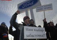 Акция протеста работников всеволожского завода «Форд». Ответ рабочих администрации