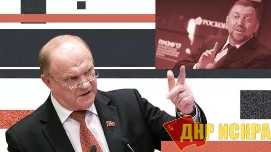 Рассмотрение иска Олега Дерипаски к Геннадию Зюганову перенесено на 14 мая
