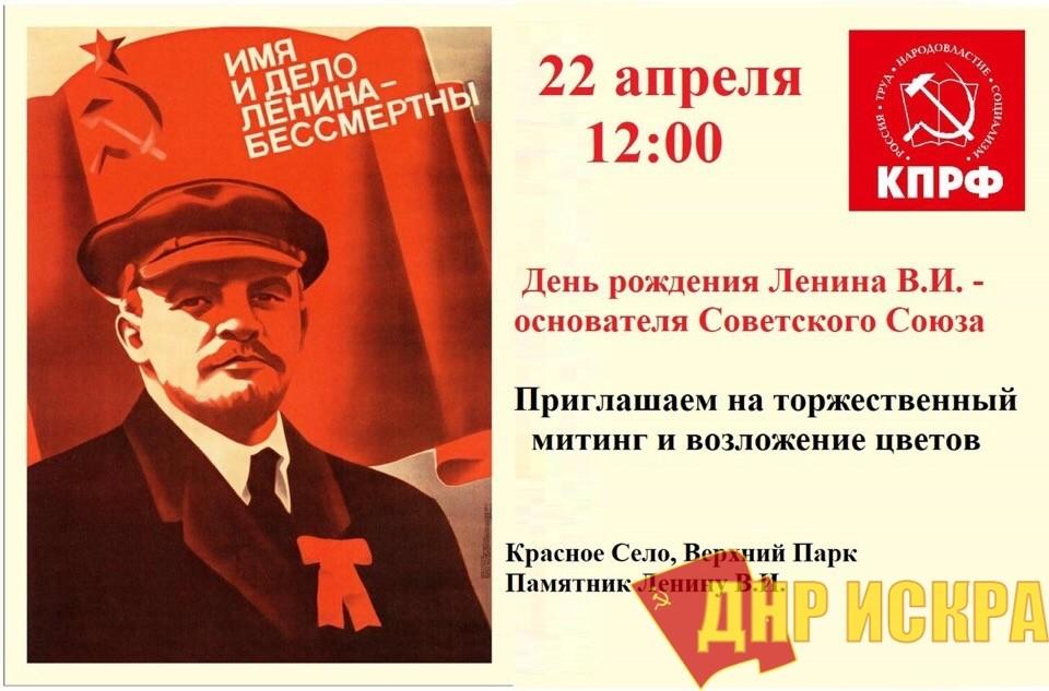 День рождения В.И.Ленина — основателя Советского союза!