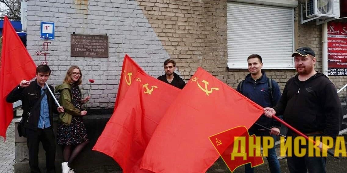 Комсомольцы ДНР отметили День космонавтики