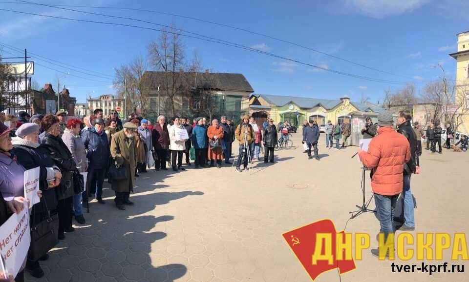 Тверская область. Кимры митинговали за смену курса страны