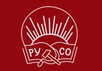 В городе Подмосковный прошёл IX съезд РУСО