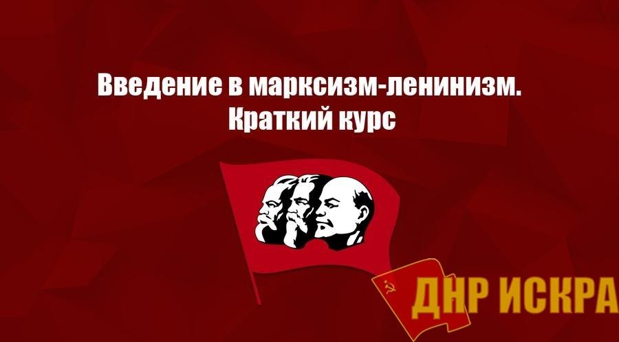 Рассвет ТВ. «Введение в марксизм-ленинизм». Учение о диктатуре пролетариата
