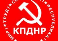 Заявление ЦК КПДНР против войны на Донбассе