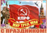 Призывы и лозунги ЦК КПРФ к Дню международной солидарности трудящихся, 1 Мая 2019 года
